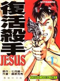 复活杀手JESUS 预览图