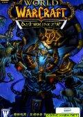 魔兽世界-灰烬使者 预览图