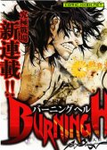 Burning Hell 预览图