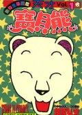 天才宝贝熊 预览图