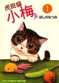 虎斑猫小梅 预览图