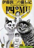伊藤润二的猫日记 预览图