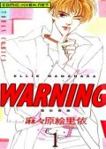 WAPNING警告青春 预览图