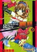 Dancing Baby 果林 预览图