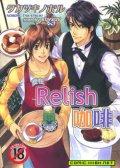 女仆咖啡店Relish 预览图