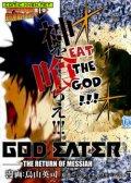 God-Eater 预览图