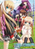 Little Busters! EX 四格 预览图