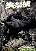 蝙蝠侠700期纪念刊 预览图