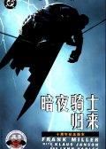 蝙蝠侠-暗夜骑士归来 预览图