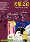天使之丘 预览图