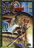 怪物猎人Orage(单行本) 预览图
