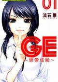 GE(单行本) 预览图