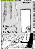 Gino e Vittorio 预览图