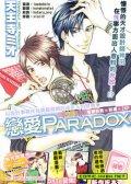 恋爱Paradox 预览图