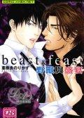Beast & Feast 预览图