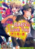 BABY☆I Love You 预览图
