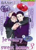 Jewelry_Sweet_Home 预览图