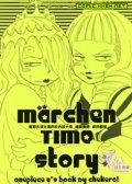 marchen Time story 预览图