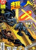 超人氪戒之主 预览图