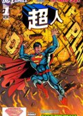 superman超人 预览图