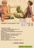 AMBER FISH,RUBY CAT 预览图