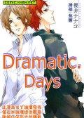 Dramatic.Days 预览图