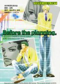 Before the planning 预览图