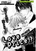Love Price (jp) 预览图