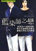 蓝染师之恋 预览图