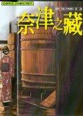 夏子的酒II-奈津之藏 预览图