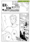 夏天和kiss 预览图