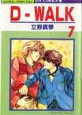 D-WALK 预览图