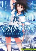 STRIKE THE BLOOD 预览图