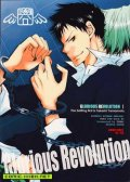 Glorious Revolution 预览图