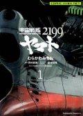 宇宙战舰大和号2199 预览图