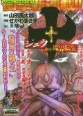 十〜忍法魔界转生 预览图