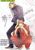 梦之国度My Darling(单行本) 预览图