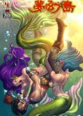 格林成人童话 梦幻岛 预览图