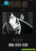 【朱鲁同人漫】背叛者 预览图