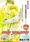 only you,only 预览图