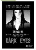 dark  eyes 预览图