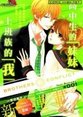 BROTHERS CONFLICT-枣篇 预览图