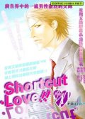 Short cut love 预览图