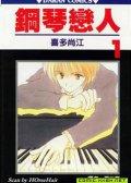 钢琴恋人 预览图