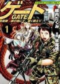 GATE奇幻自卫队 预览图