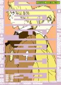 UNFAIR [APH][米英][回转木鱼]UNFAIR 预览图