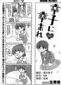 请让幸子小姐幸福吧 预览图