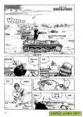 坦克世界 预览图