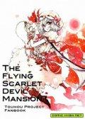 飞翔的深红恶魔 预览图