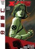 终极漫画X战警:分崩则亡 预览图